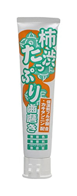 努力するエネルギー手荷物柿渋たっぷり歯磨き 135g