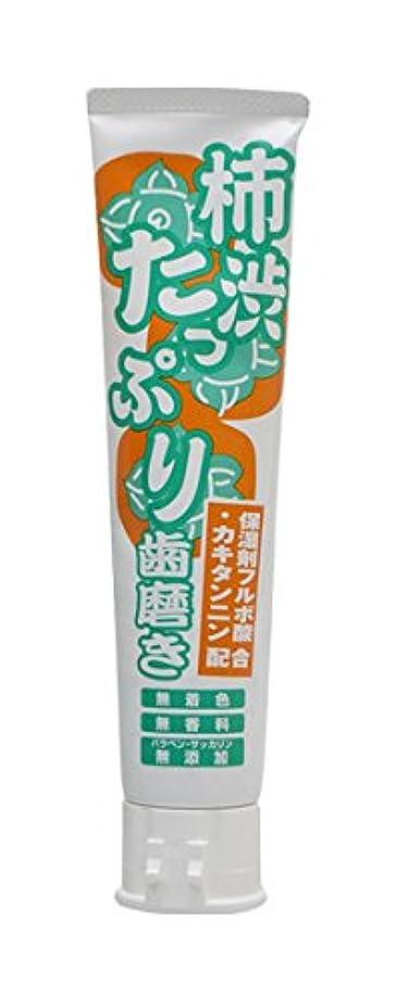 効果的しがみつく追い付く柿渋たっぷり歯磨き 135g