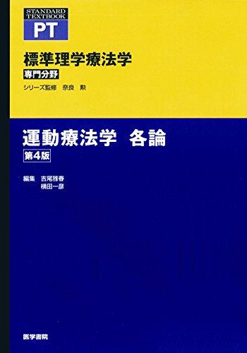 運動療法学 各論 第4版 (STANDARD TEXTBOOK)の詳細を見る