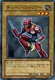 遊戯王カード チューン・ウォリアー YSD3-JP001N