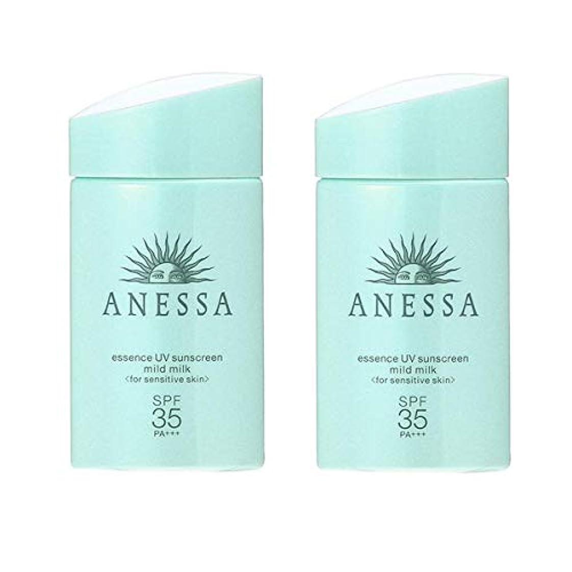 整理する苦いカーフ【セット】資生堂 アネッサ ANESSA エッセンスUV マイルドミルク SPF35/PA+++ 60mL 2個セット
