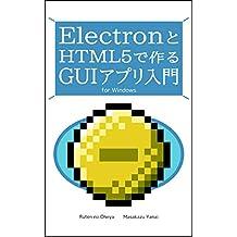 ElectronとHTML5で作るGUIアプリ入門 るてんのプチ技術書