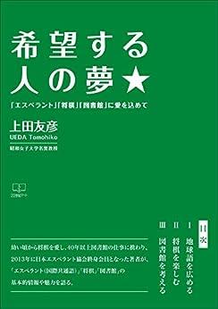 [上田 友彦]の希望する人の夢:「エスペラント」「将棋」「図書館」に愛を込めて (22世紀アート)