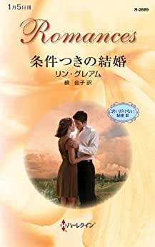 [リン グレアム]の条件つきの結婚 ハーレクイン・ロマンス