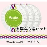Pavilio / パビリオ 《3個セット》 STANDARD Wave Green / スタンダード ウェーブ グリーン レーステープ 15mm×10m