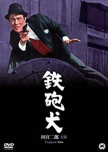 鉄砲犬 [DVD]