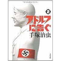 新装版 アドルフに告ぐ (2) (文春文庫)