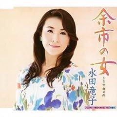 水田竜子「中洲の雨」の歌詞を収録したCDジャケット画像