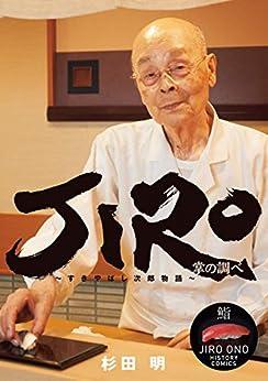 [杉田明]のJIRO~すきやばし次郎物語 (コミックス単行本)