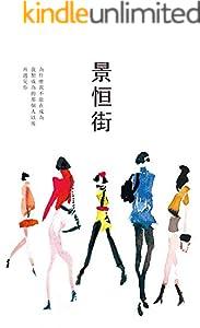 景恒街: 現代都市愛情小說 (Traditional Chinese Edition)