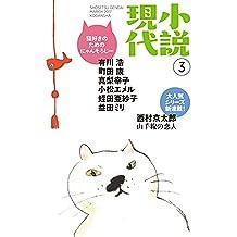 小説現代 2017年 3月号 [雑誌]