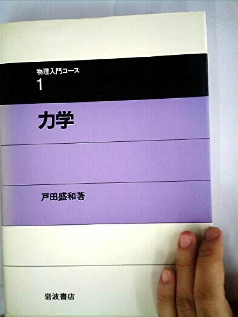 起こる尊敬するロシア力学 (1982年) (物理入門コース〈1〉)