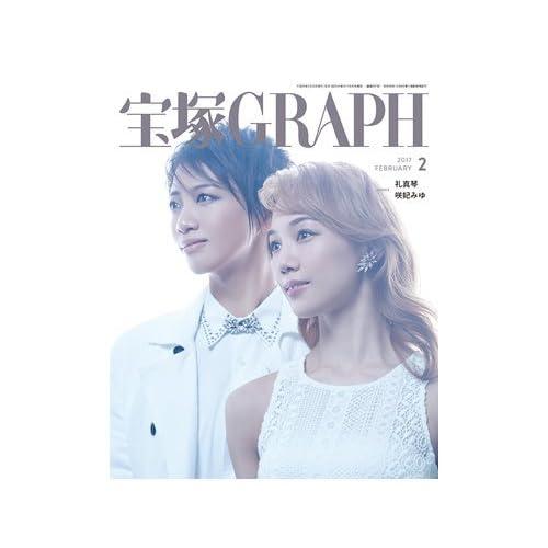 宝塚GRAPH(グラフ) 2017年 02 月号 [雑誌]