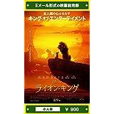 『ライオン・キング』映画前売券(小人券)(ムビチケEメール送付タイプ)