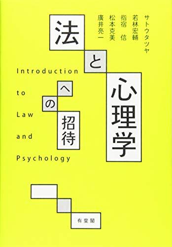 法と心理学への招待の詳細を見る