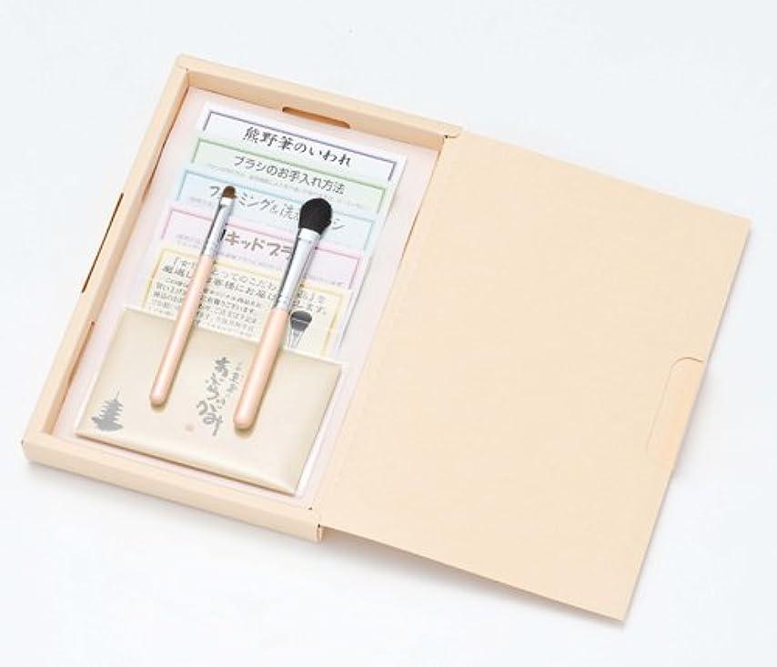 構造的簡単に霜広島熊野筆 クリスタルピンク メイクブラシ ギフトセット №2