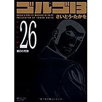 ゴルゴ13 (Volume 26) 落日の死影 (SPコミックスコンパクト)