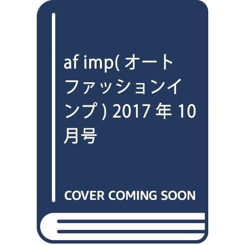 af imp(オートファッションインプ) 2017年 10 月号 [雑誌]