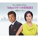 Tokyoうそつき倶楽部II♪半田浩二&チェウニのCDジャケット