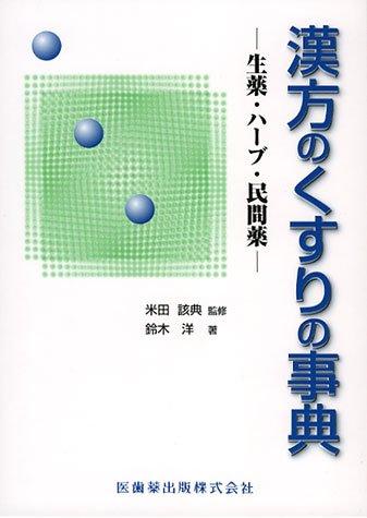 漢方のくすりの事典—生薬・ハーブ・民間薬