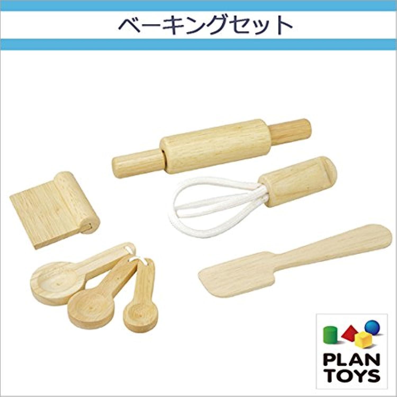 <プラントイ> 木のおもちゃ Plantoys 3450 ベーキングセット つみき 形合わせ ままごと遊び