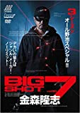 BIG SHOT 7 [DVD]