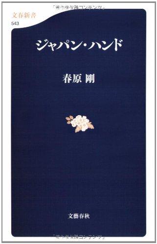 ジャパン・ハンド (文春新書)の詳細を見る