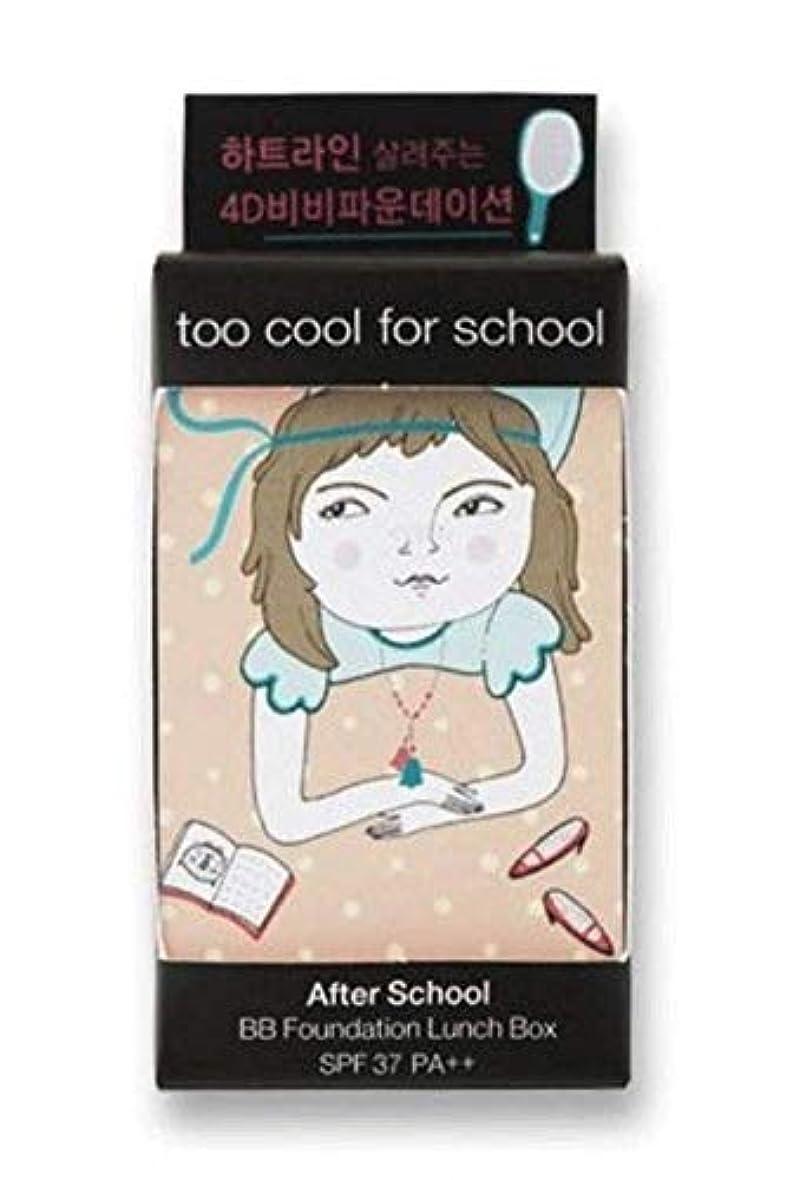 思春期の掻く卒業記念アルバムToo Cool For School ツークールフォースクール アフター?スクール?ファンデーション (After School BB Foundation Lunch Box) 海外直送品 (NO.1(#21))