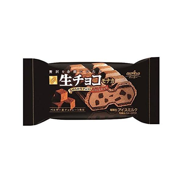 オハヨー乳業 生チョコモナカ 120ml×20袋の商品画像