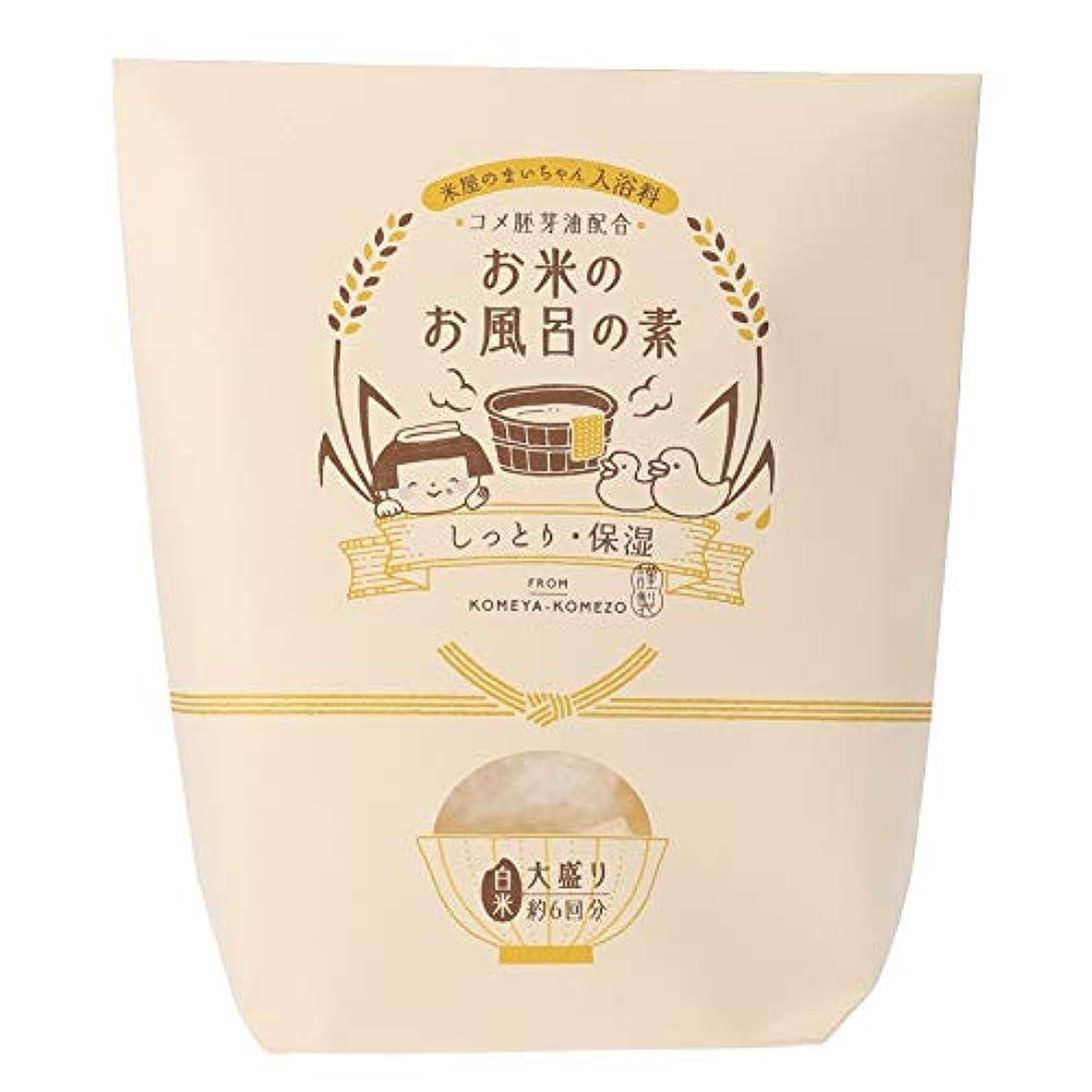 最初に情熱的束ねる米屋のまいちゃん家の逸品 お米のお風呂の素 大盛り(保湿) 入浴剤 142mm×55mm×156mm
