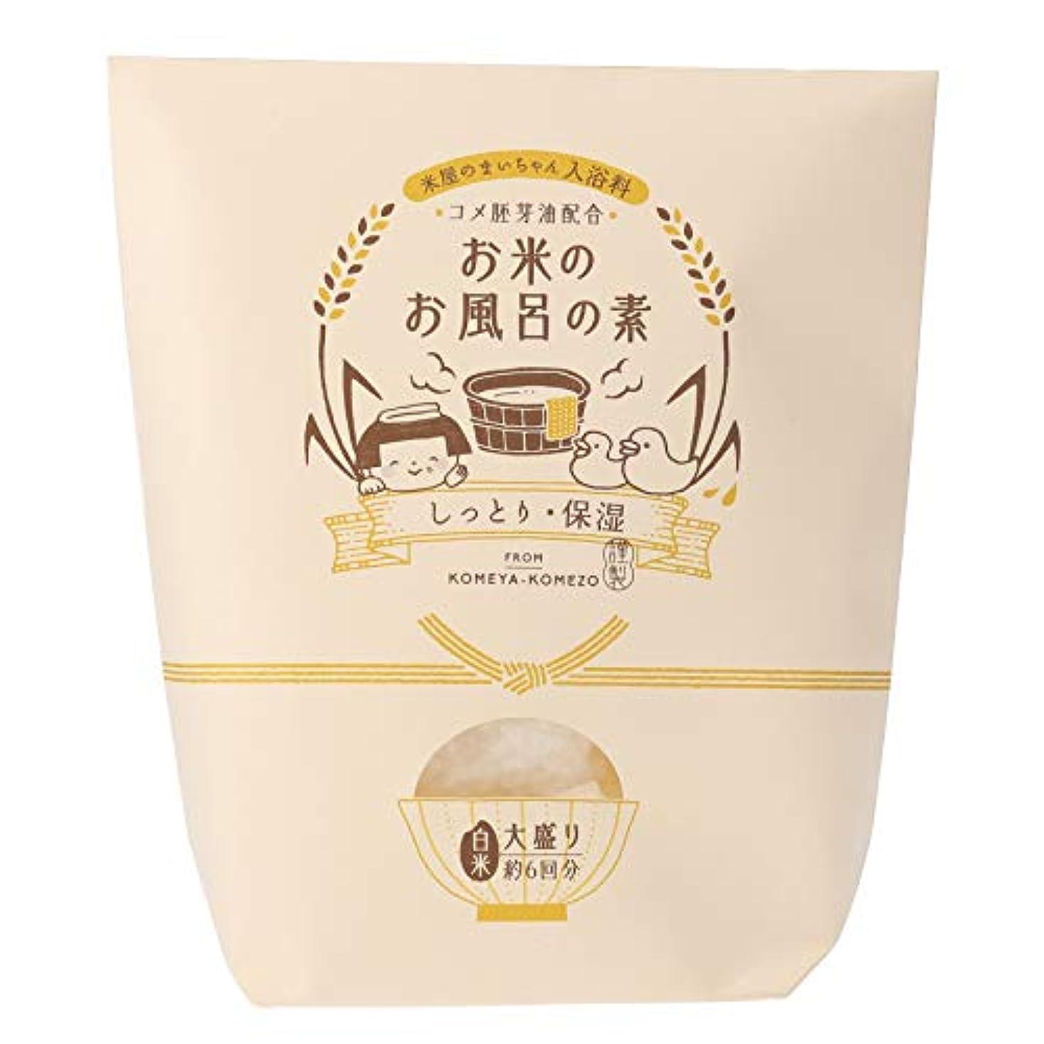 なぜならコーン絡み合い米屋のまいちゃん家の逸品 お米のお風呂の素 大盛り(保湿) 入浴剤 142mm×55mm×156mm
