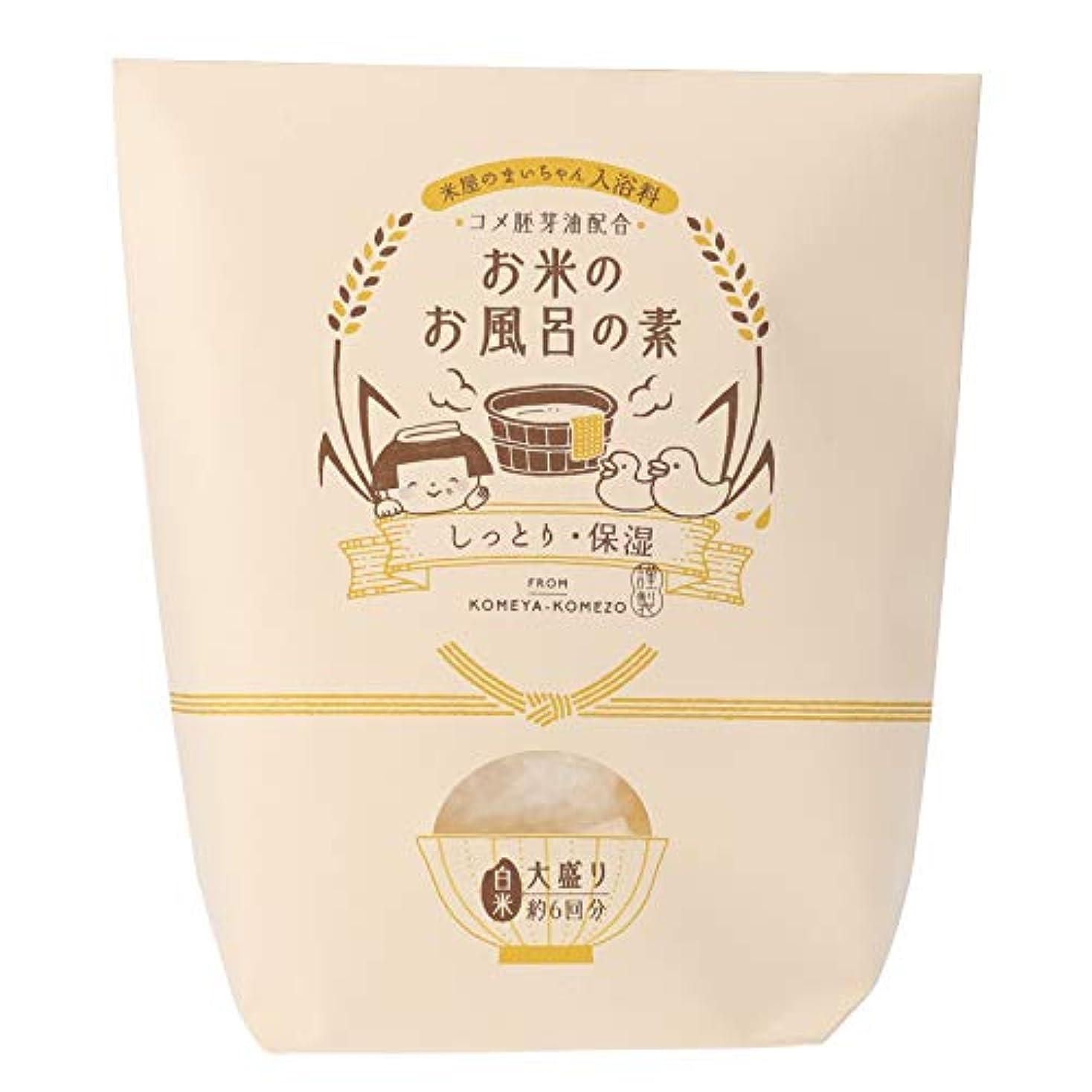 サークル系譜みすぼらしい米屋のまいちゃん家の逸品 お米のお風呂の素 大盛り(保湿) 入浴剤 142mm×55mm×156mm