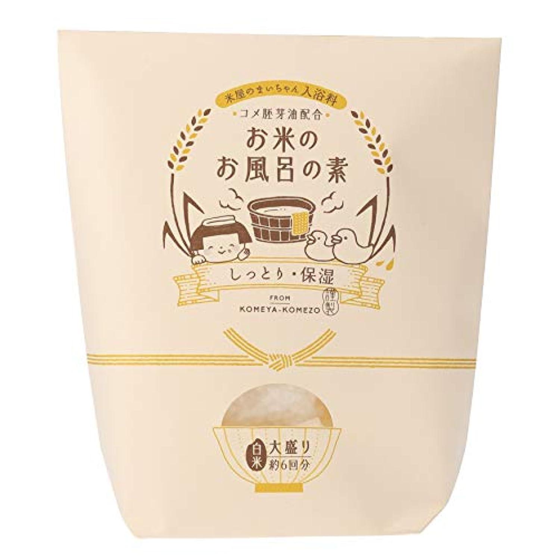 慰め傾斜写真米屋のまいちゃん家の逸品 お米のお風呂の素 大盛り(保湿) 入浴剤 142mm×55mm×156mm