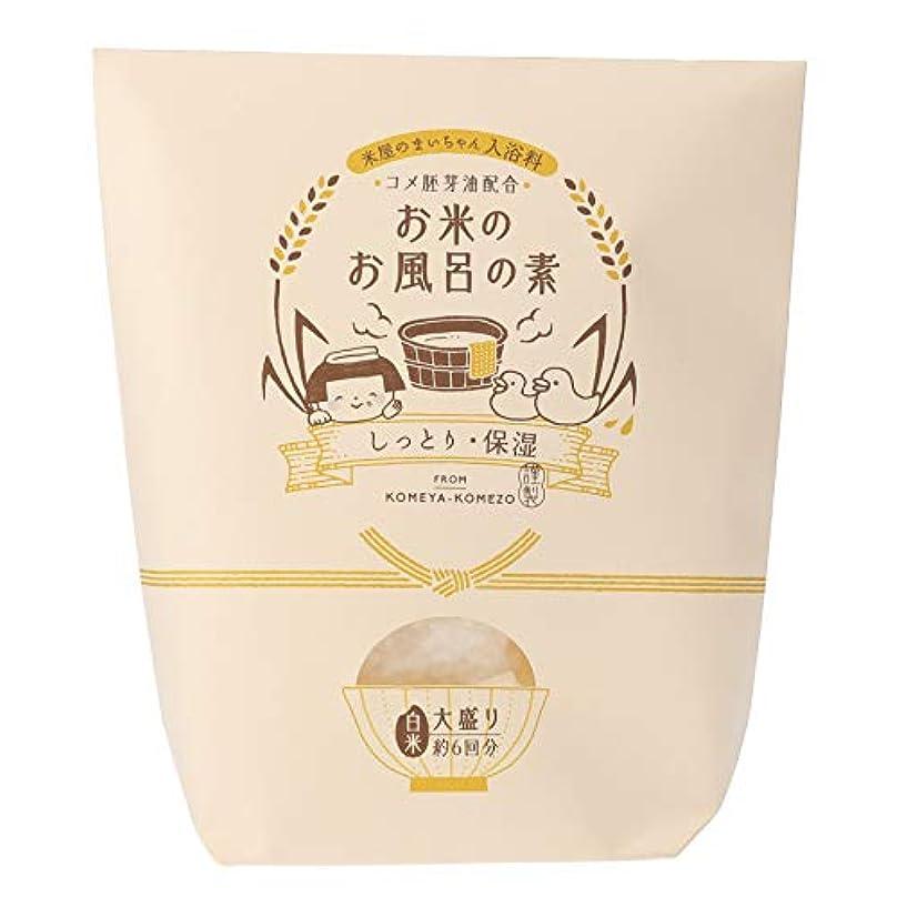 むしろ気絶させる気絶させるお米のお風呂の素 大盛り(保湿)