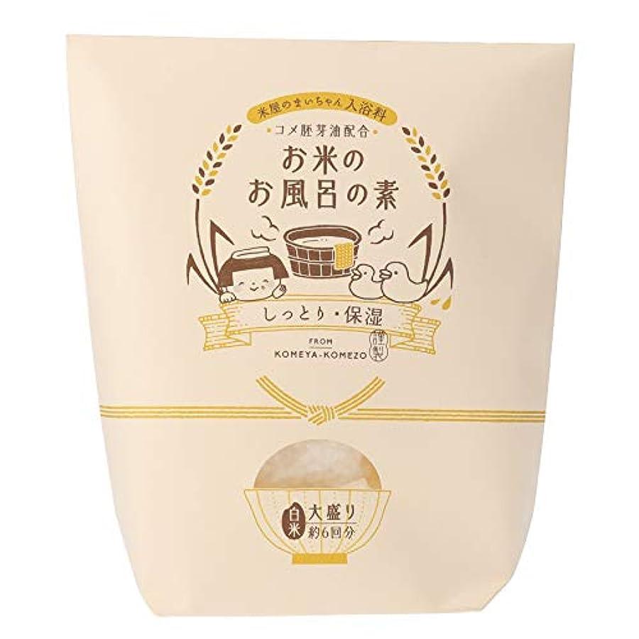 過ち六月変装した米屋のまいちゃん家の逸品 お米のお風呂の素 大盛り(保湿) 入浴剤 142mm×55mm×156mm
