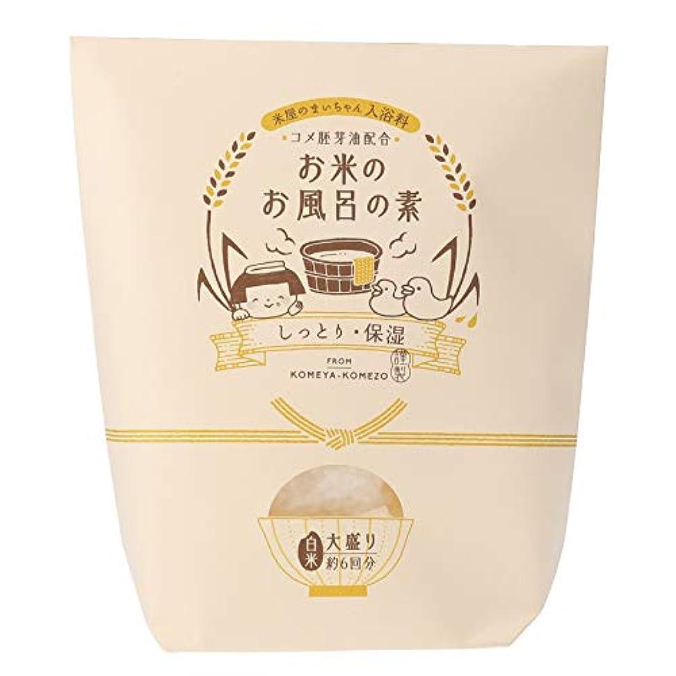 あいまいなホーン聡明米屋のまいちゃん家の逸品 お米のお風呂の素 大盛り(保湿) 入浴剤 142mm×55mm×156mm