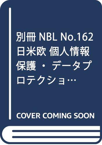 [画像:別冊NBL No.162 日米欧 個人情報保護・データプロテクションの国際実務]