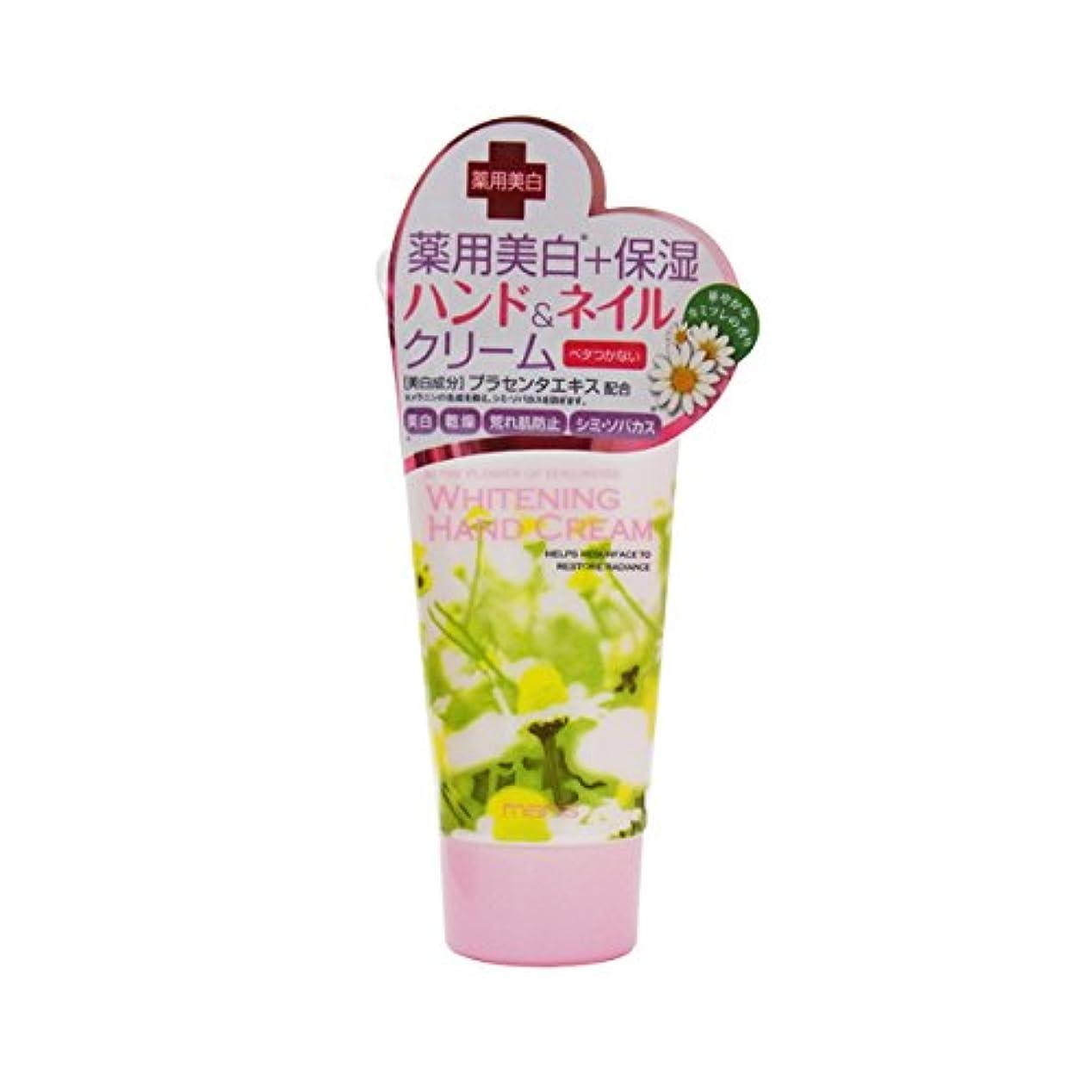 支給昼食貝殻マニス ホワイトニング ハンドクリーム 医薬部外品 60g