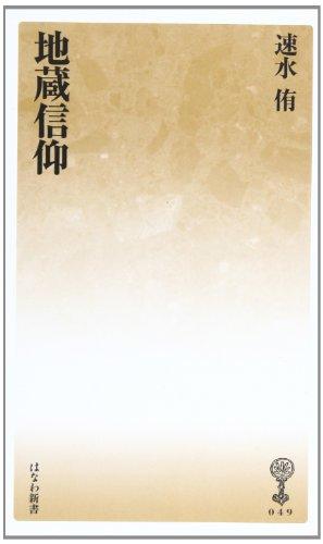 地蔵信仰 (塙新書 49)