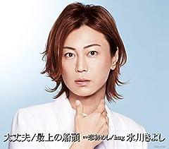 氷川きよし「恋初めし」のジャケット画像