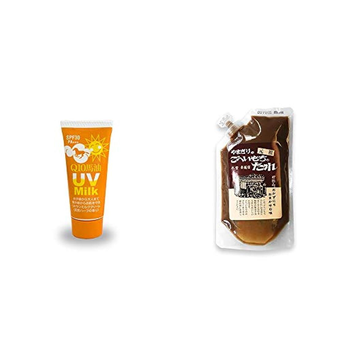 自動車受動的健康[2点セット] 炭黒泉 Q10馬油 UVサンミルク[天然ハーブ](40g)?妻籠宿 やまぎり食堂 ごへい餅のたれ(250g)