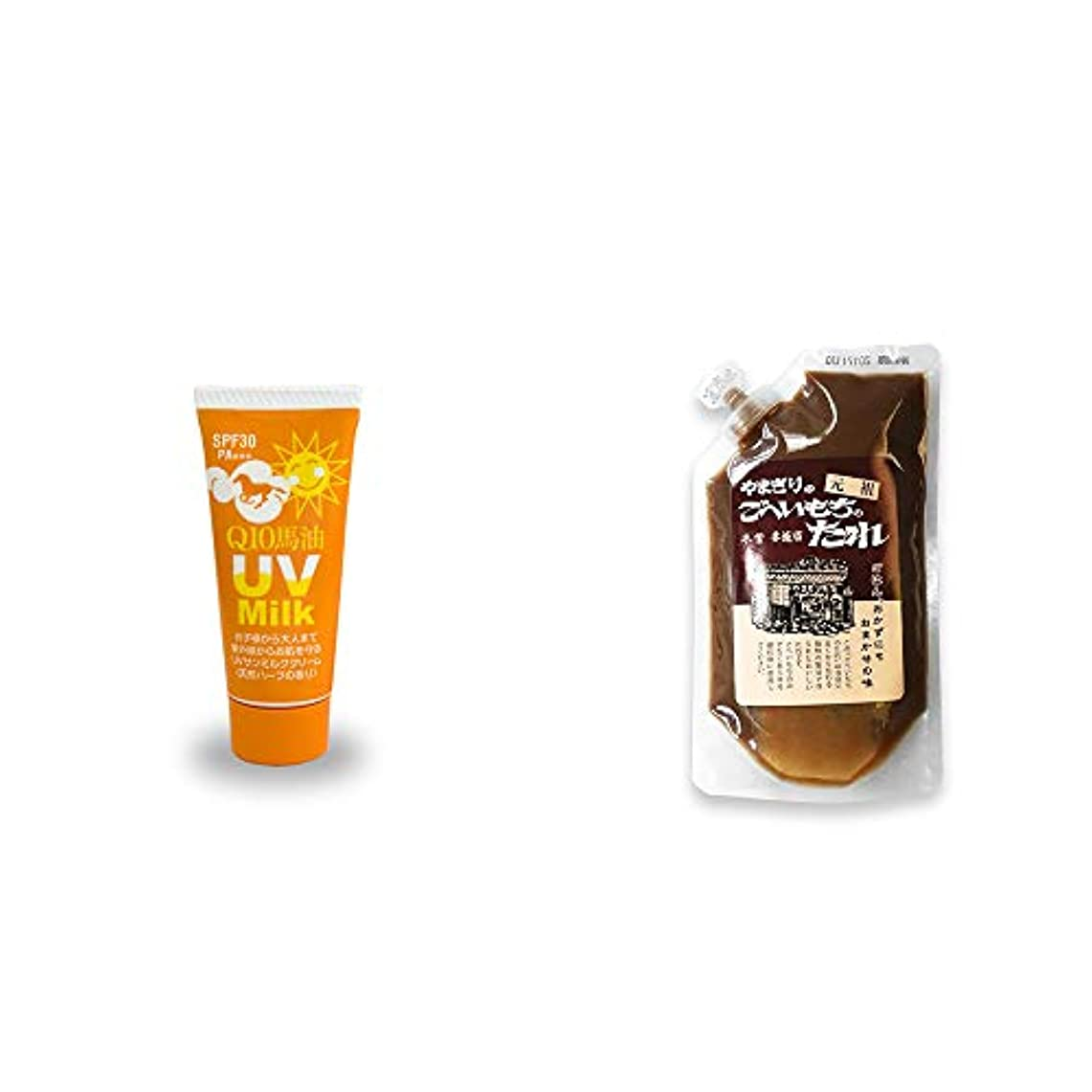 丘香水描写[2点セット] 炭黒泉 Q10馬油 UVサンミルク[天然ハーブ](40g)?妻籠宿 やまぎり食堂 ごへい餅のたれ(250g)