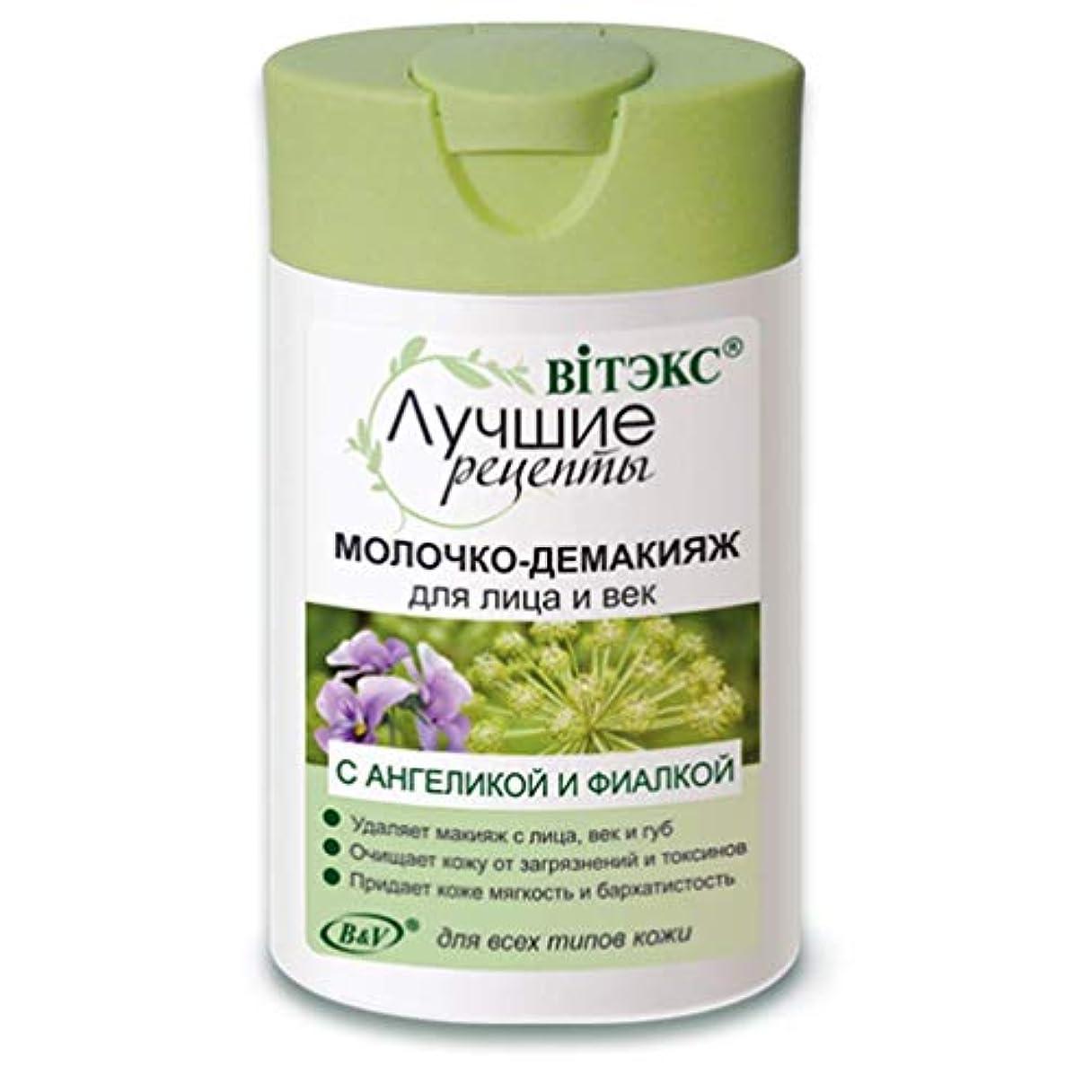 欠員取り替えるどちらもBielita & Vitex Best Recipes Line | Milk Makeup Remover, 145 ml | Moringa Extract, Angelica, Rye Bread Extract...