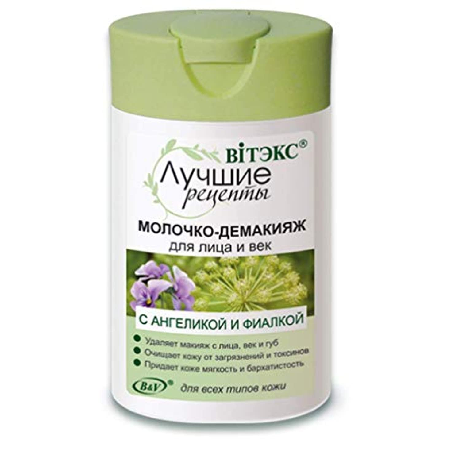 アリスぐるぐる昆虫Bielita & Vitex Best Recipes Line   Milk Makeup Remover, 145 ml   Moringa Extract, Angelica, Rye Bread Extract, Vitamins