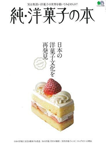 純・洋菓子の本 (エイムック 4498)