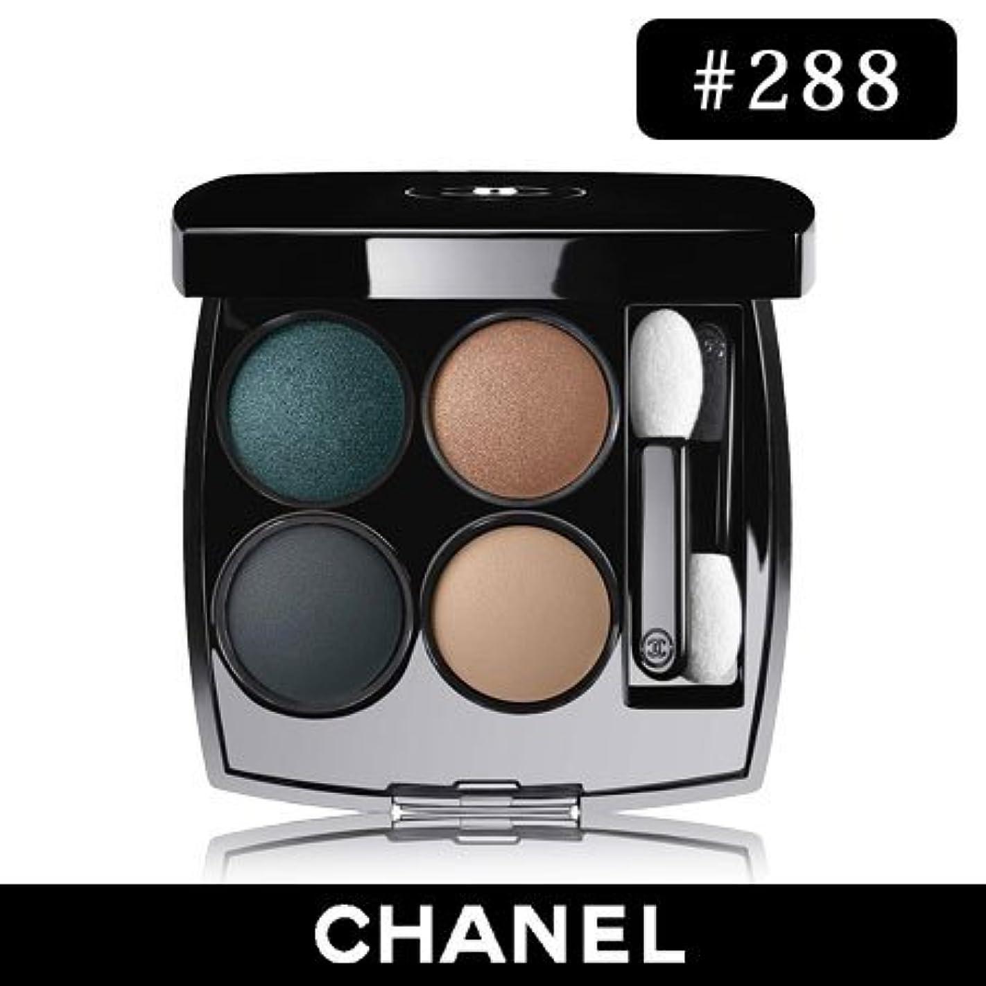 私達洗剤クラシカルシャネル レ キャトル オンブル #288 ロードムービー 新色 -CHANEL-