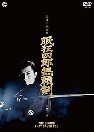 眠狂四郎 無頼剣 [DVD]