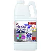 【業務用 大容量】トップ ナノックス 除菌・消臭スプレー 詰替用 2L