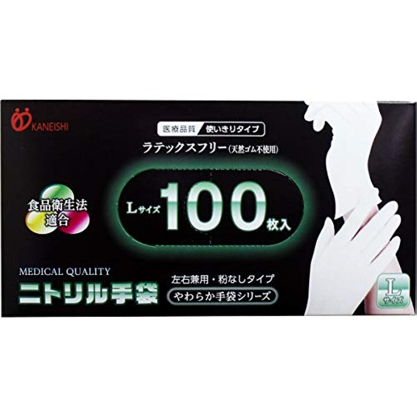 [9月26日まで特価]やわらかニトリル手袋 パウダーフリー 100枚入 Lサイズ ×5個セット(管理番号 4956525001120)