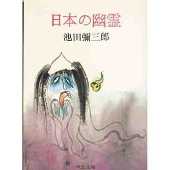 日本の幽霊 (中公文庫 M 8)
